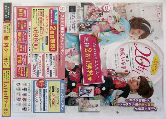 写真工房パレット チラシ発行日:2014/2/28