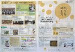 JRタワー チラシ発行日:2014/2/28