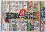 ダイエー チラシ発行日:2014/2/27