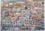 ジョイフルエーケー チラシ発行日:2014/2/26