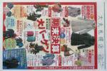 大丸札幌店 チラシ発行日:2014/2/26