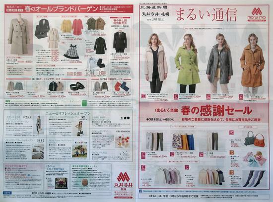 丸井今井 チラシ発行日:2014/3/1