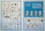 アリオ札幌 チラシ発行日:2014/3/1
