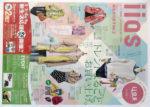 イーアス札幌 チラシ発行日:2014/3/7