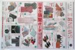 三越 チラシ発行日:2014/3/1