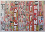 東光ストア チラシ発行日:2014/3/1