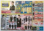 洋服の青山 チラシ発行日:2014/3/1