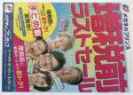 メガネのプリンス チラシ発行日:2014/3/1