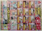 ヤマダ電機 チラシ発行日:2014/3/1