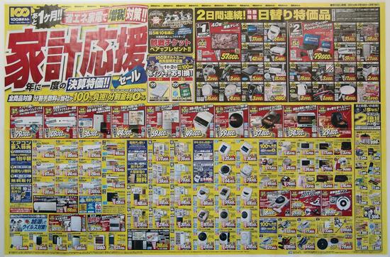 100満ボルト チラシ発行日:2014/3/1