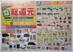 ホクレンホームセンター チラシ発行日:2014/3/1