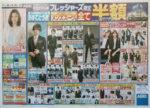アオキ チラシ発行日:2014/3/1