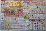 ケーズデンキ チラシ発行日:2014/3/1