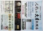 人形の久月 チラシ発行日:2014/3/7