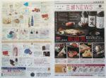 三越 チラシ発行日:2014/3/4