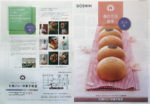 札幌パン・洋菓子教室 チラシ発行日:2014/3/4