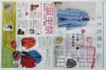 大丸札幌店 チラシ発行日:2014/3/5