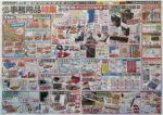 ジョイフルエーケー チラシ発行日:2014/3/5