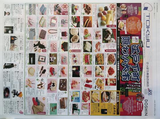 東急百貨店 チラシ発行日:2014/3/6