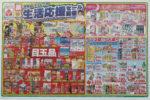 ヤマダ電機 チラシ発行日:2014/3/5