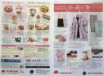 丸井今井 チラシ発行日:2014/3/7