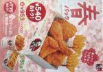 KFC チラシ発行日:2014/3/5