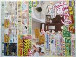 100満ボルト チラシ発行日:2014/3/7