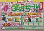 タイヤセレクト チラシ発行日:2014/3/1