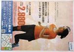 スポーツクラブNAS チラシ発行日:2014/3/8