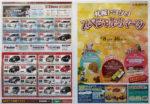 札幌トヨタ チラシ発行日:2014/3/7