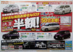 トヨタカローラ札幌 チラシ発行日:2014/3/8