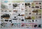 ニトリ チラシ発行日:2014/3/7