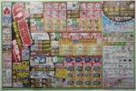 ヤマダ電機 チラシ発行日:2014/3/8