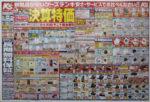 ケーズデンキ チラシ発行日:2014/3/8