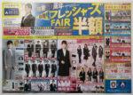 洋服の青山 チラシ発行日:2014/3/8