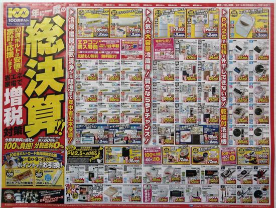 100満ボルト チラシ発行日:2014/3/8