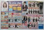 アオキ チラシ発行日:2014/3/8