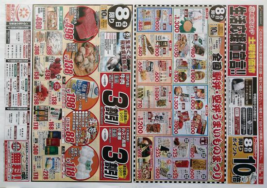 東光ストア チラシ発行日:2014/3/8