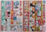 西松屋 チラシ発行日:2014/3/13