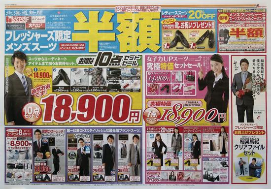 はるやま チラシ発行日:2014/3/8