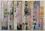 クラブツーリズム チラシ発行日:2014/3/8