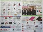 丸井今井 チラシ発行日:2014/3/11