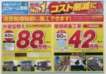 北翔クロテック チラシ発行日:2014/3/12