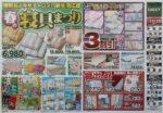 北雄ラッキー チラシ発行日:2014/3/11