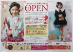 スタジオアミ チラシ発行日:2014/3/12