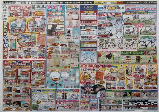 ジョイフルエーケー チラシ発行日:2014/3/12