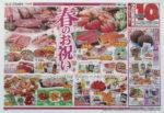 コープさっぽろ チラシ発行日:2014/3/14