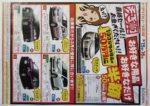 トヨタカローラ札幌 チラシ発行日:2014/3/15