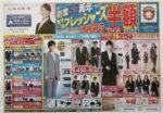 洋服の青山 チラシ発行日:2014/3/15