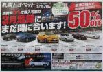 札幌トヨペット チラシ発行日:2014/3/15